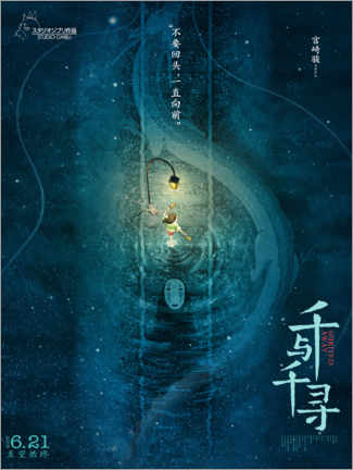 Poster  Le Voyage de Chihiro (chinois) - Entertainment Collection